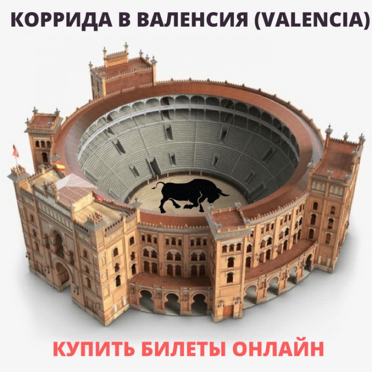 Билеты на корриду  в Валенсии купить онлайн