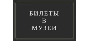 Билеты в музеи