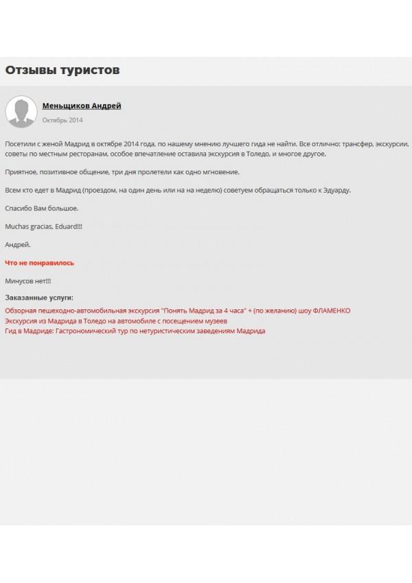Отзыв от Меньщиков Андрей
