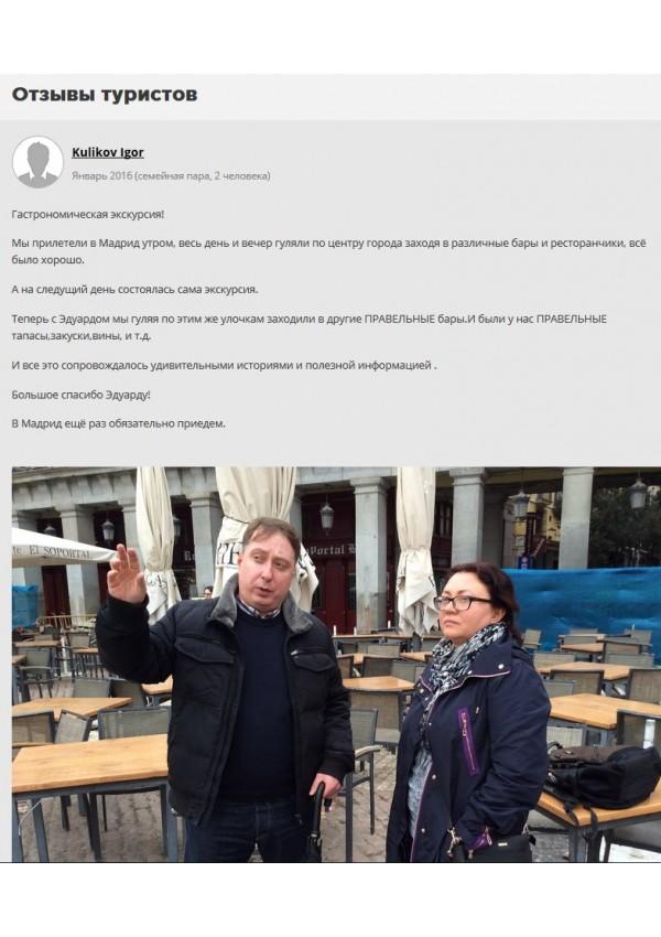 Отзыв от Kulikov Igor