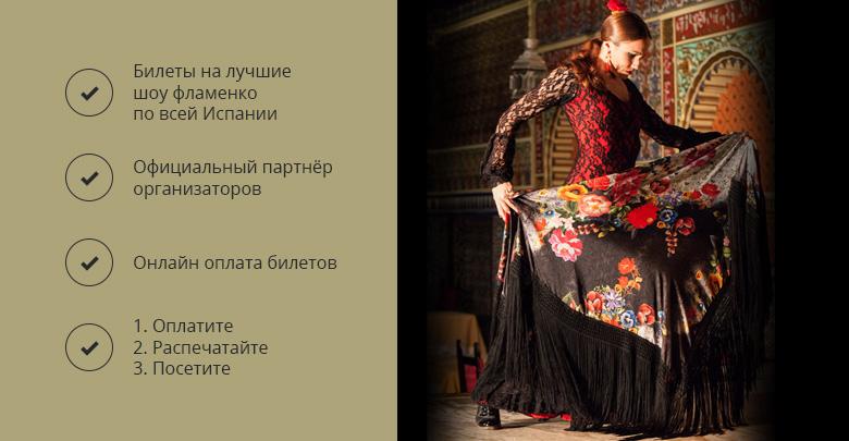 Билеты на фламенко в Испании